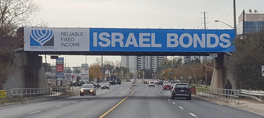 IsraelBonds_Oct2016